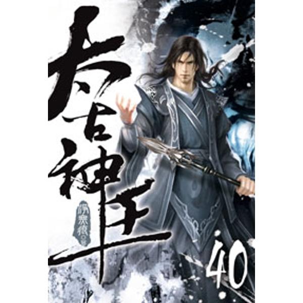 太古神王40