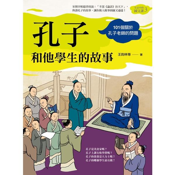 孔子和他學生的故事(生活中的國文課3):101個關於孔子老師的問題