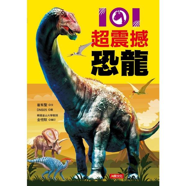 101超震撼恐龍