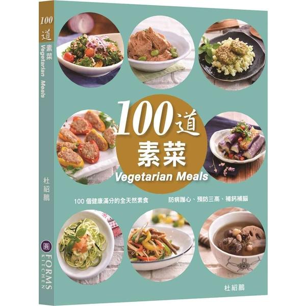100道素菜(中英對照)