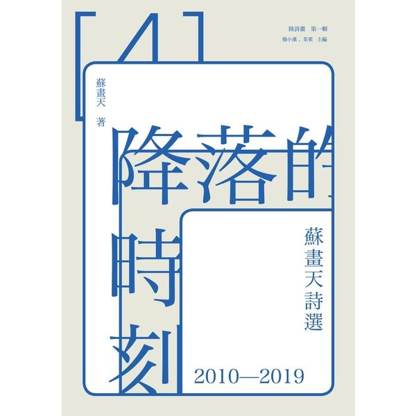 降落的時刻:蘇畫天詩選2010-2019