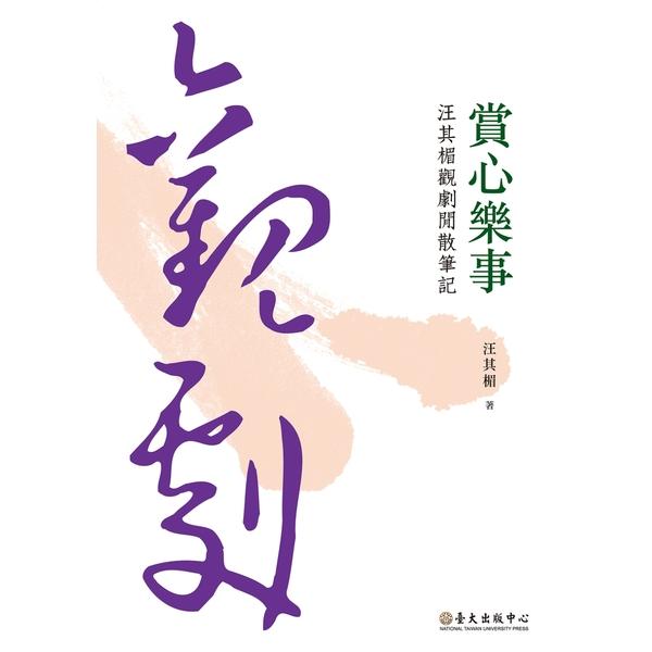 賞心樂事:汪其楣觀劇閒散筆記(平裝版)(二版)
