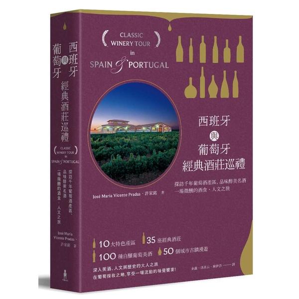 西班牙與葡萄牙經典酒莊巡禮:探訪千年葡萄酒產區,品味醇美名酒,一場微醺的酒食‧人文之旅