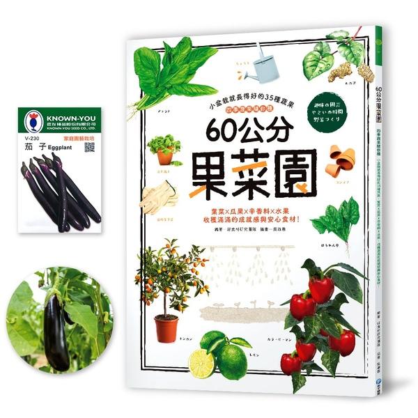 60公分果菜園:四季蔬果隨你種,小盆栽就長得好的35種蔬果,葉菜X瓜果X辛香料X水果,收穫滿滿的成就感與安心食材!(隨書限量附贈茄子種子包)