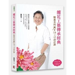 纏花工藝傳承經典:陳惠美的春仔花設計課