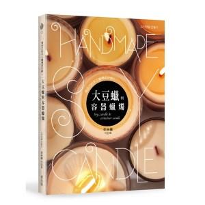 做自己的手工蠟燭設計師1、大豆蠟與容器蠟燭