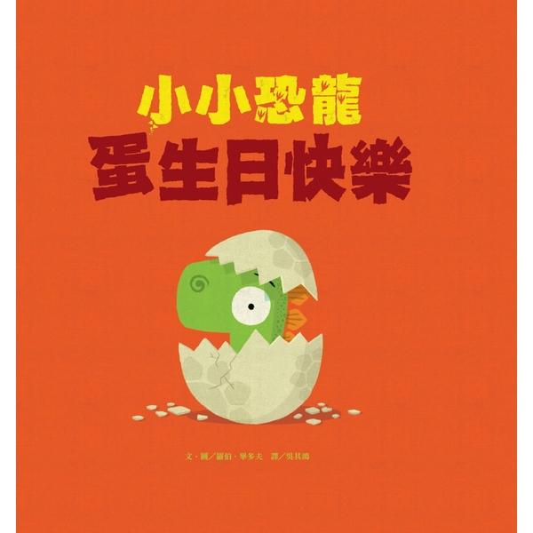 小小恐龍:蛋生日快樂