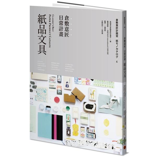倉敷意匠日常計畫:紙品文具