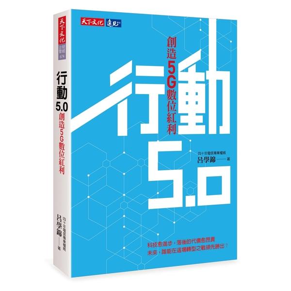 行動5.0:創造5G數位紅利