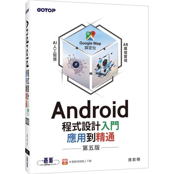 Android程式設計入門、應用到精通(第五版)