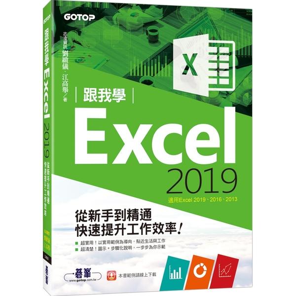 跟我學Excel 2019從新手到精通快速提升工作效率(適用Excel 2019~2013)