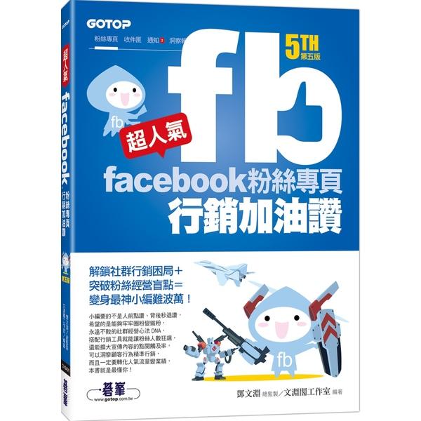 超人氣Facebook粉絲專頁行銷加油讚:解鎖社群行銷困局+突破粉絲經營盲點=變身最神小編難波萬!(第五版)