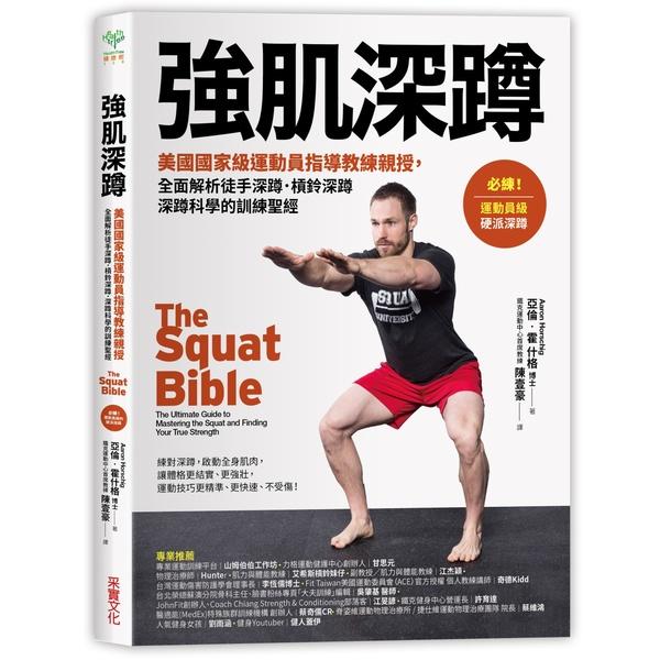 強肌深蹲:美國國家級運動員指導教練親授,全面解析徒手深蹲.槓鈴深蹲.深蹲科學的訓練聖經