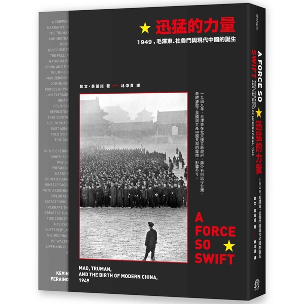 迅猛的力量:1949,毛澤東、杜魯門與現代中國的誕生