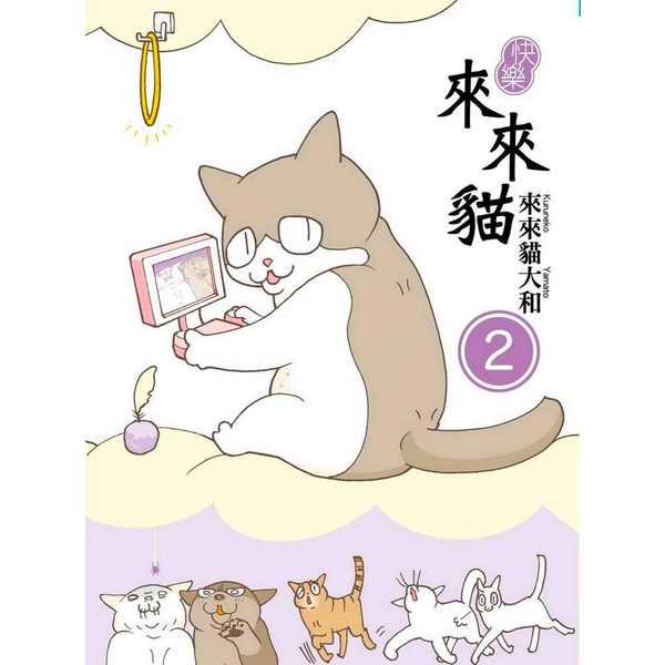 快樂來來貓(02)
