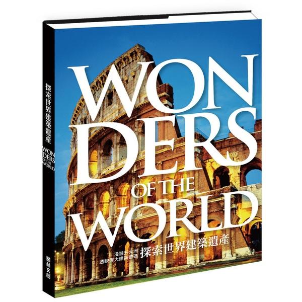 探索世界建築遺產