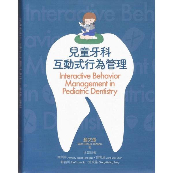 兒童牙科互動式行為管理