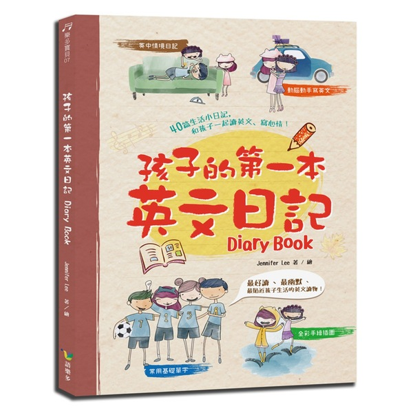 孩子的第一本英文日記Diary Book