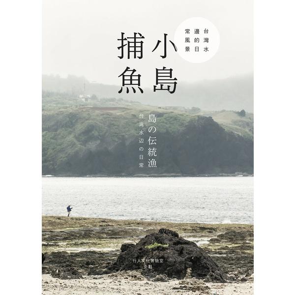 小島捕魚:台灣水邊的日常風景(中日雙語)