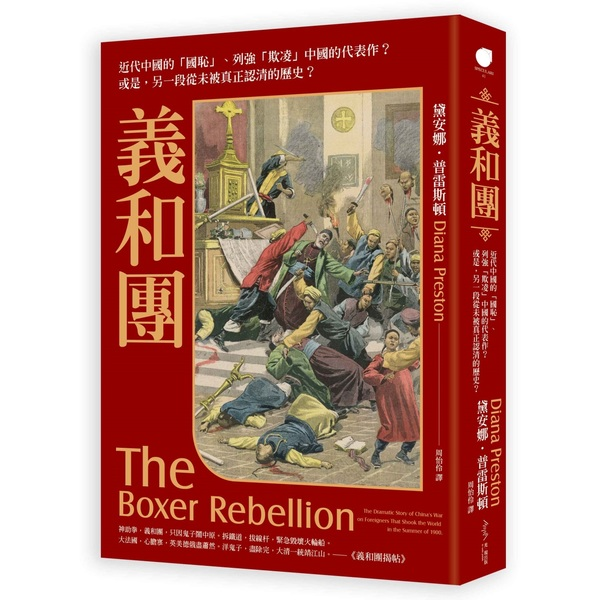 義和團:近代中國的「國恥」、列強「欺凌」中國的代表作?或是,另一段從未被真正認清的歷史?