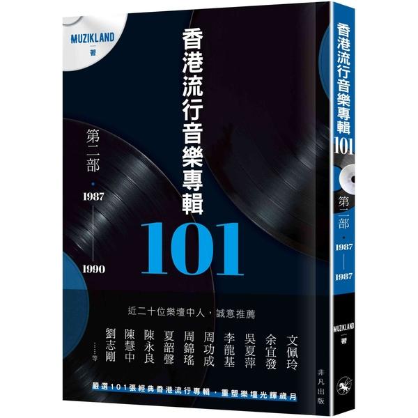 香港流行音樂專輯101:第二部‧1987-1990
