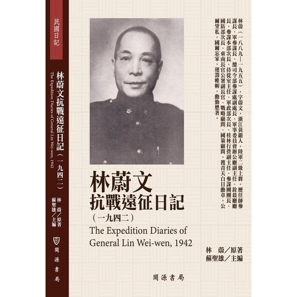 林蔚文抗戰遠征日記(1942)