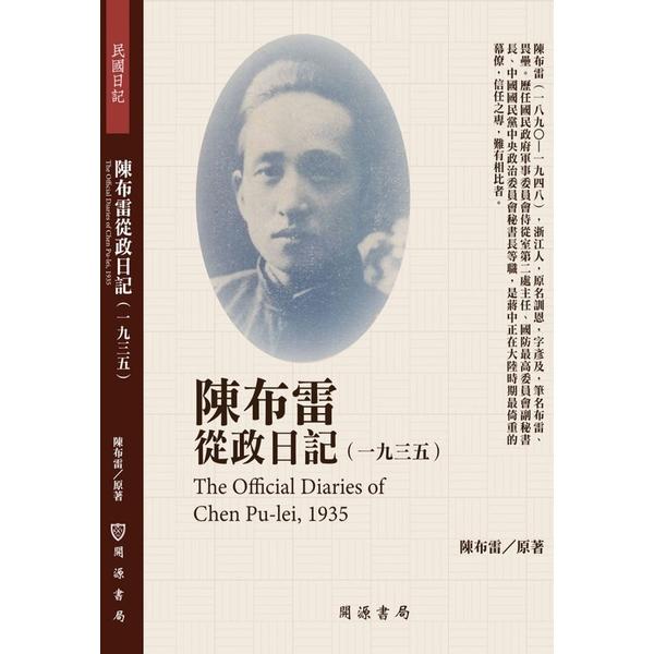 陳布雷從政日記(1935)