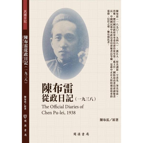 陳布雷從政日記(1938)