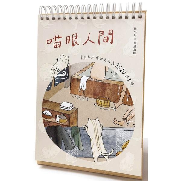 喵眼人間:夏目漱石《我是貓》2020插畫曆