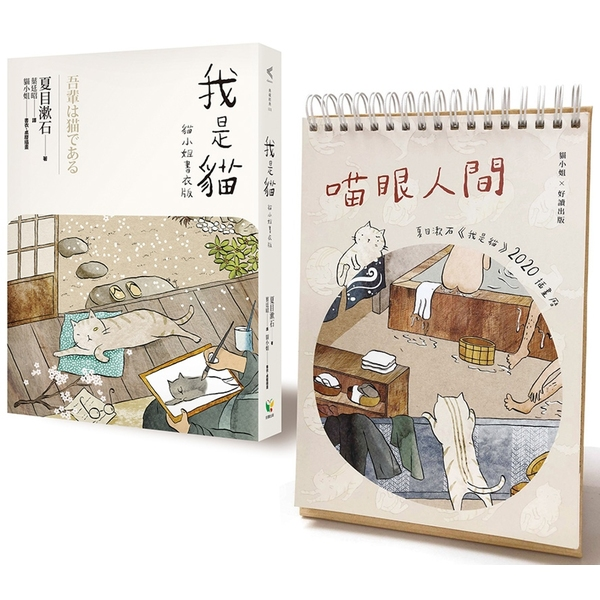 我是貓【貓小姐書衣版】限定套組,附喵眼人間:夏目漱石《我是貓》2020插畫曆