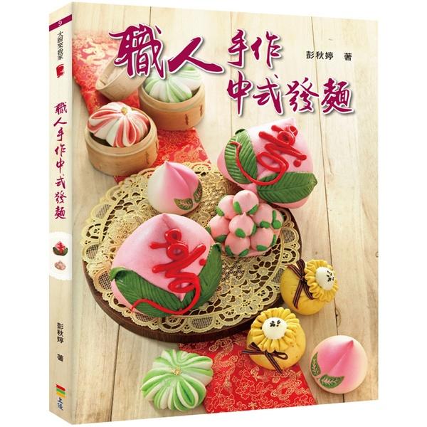 職人手作中式發麵(親簽版+贈品)