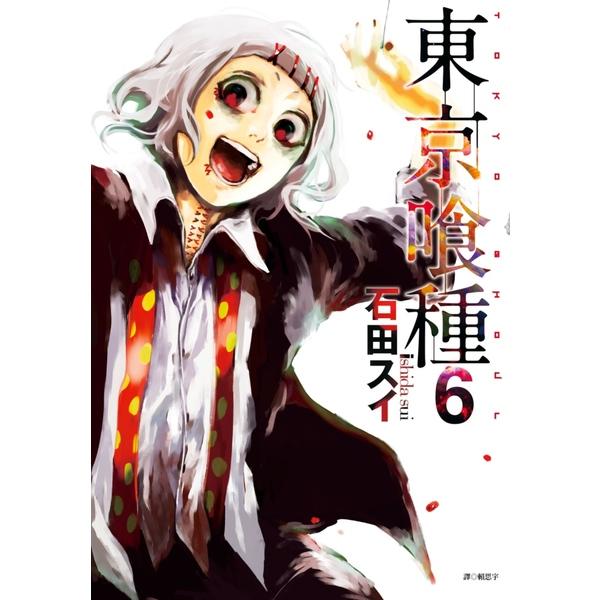 東京喰種(06)