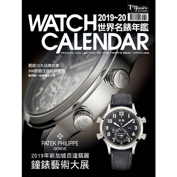 2019-20世界名錶年鑑(硬皮精裝本)