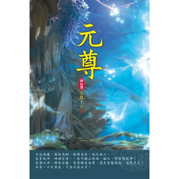 元尊(第四十一卷):九域大會