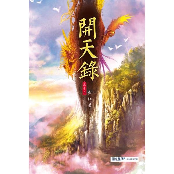 開天錄(第三十五卷):烽煙四起