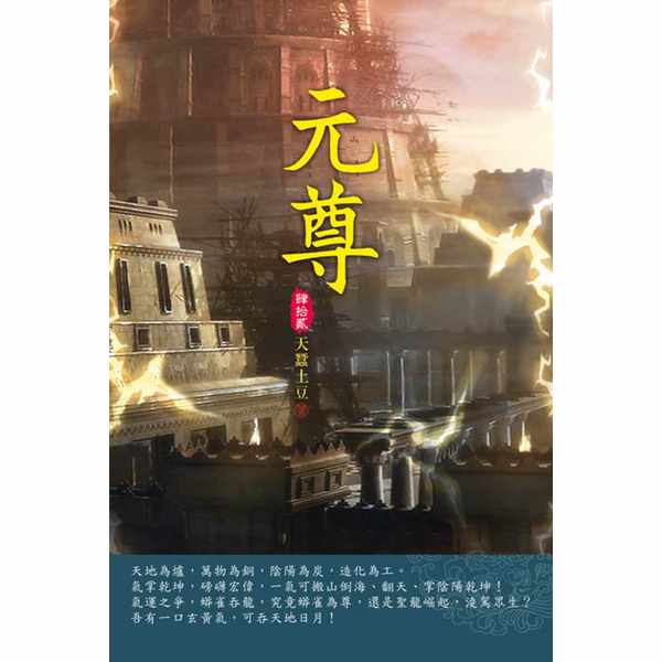 元尊(第四十二卷):隕落之淵