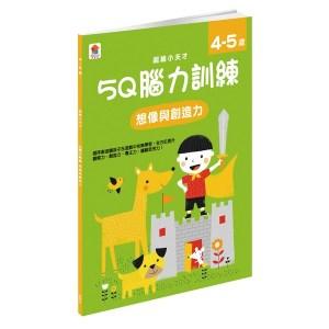 5Q 腦力訓練:4-5歲(想像與創造力)(1本練習本+35張貼紙)