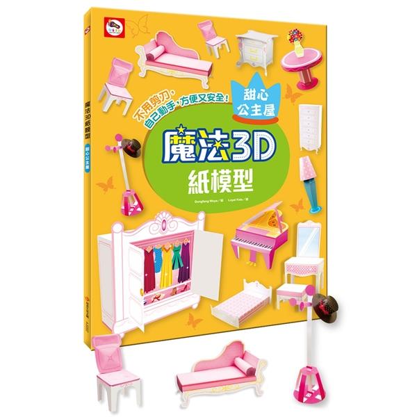 魔法3D紙模型:甜心公主屋(12款公主家具造型立體紙模型)