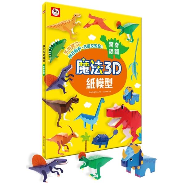 魔法3D紙模型:驚奇恐龍(12款恐龍造型立體紙模型)