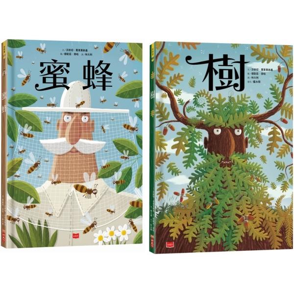 樹+蜜蜂(套書):跨領域圖解百科,培養整合自主觀察學習力