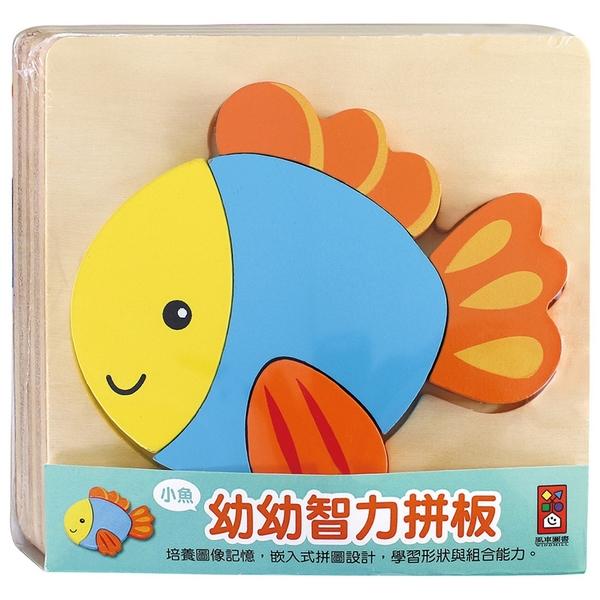 小魚 幼幼智力拼板