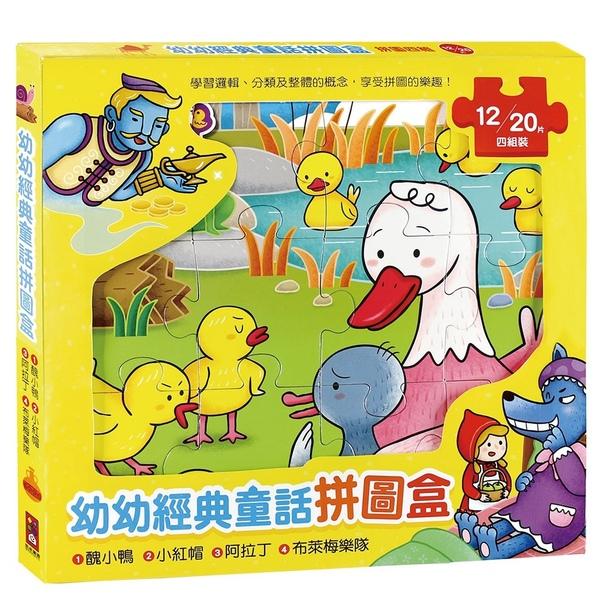 幼幼經典童話拼圖盒(四組裝)
