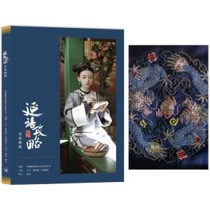 延禧攻略 美學解構+筆記簿3  京繡(龍)
