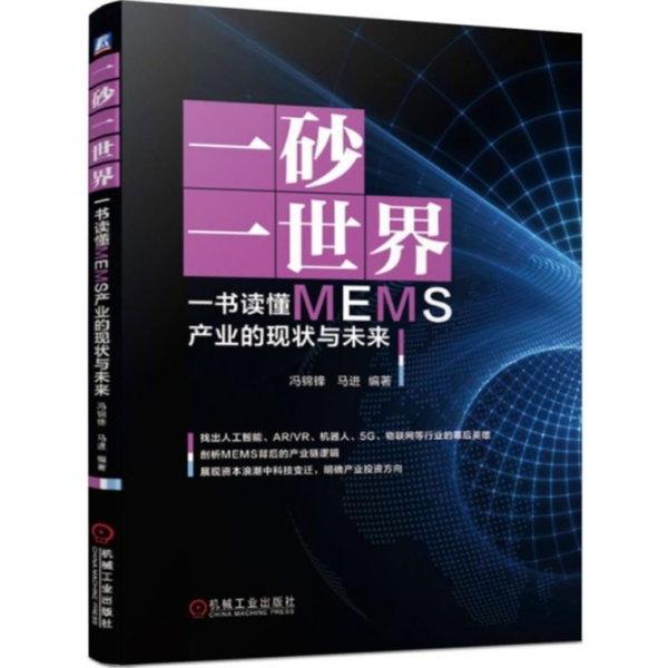 一砂一世界——一書讀懂MEMS產業的現狀與未來