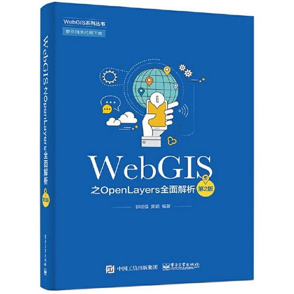 WebGIS之OpenLayers全面解析(第2版)