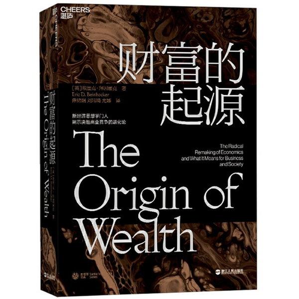 財富的起源