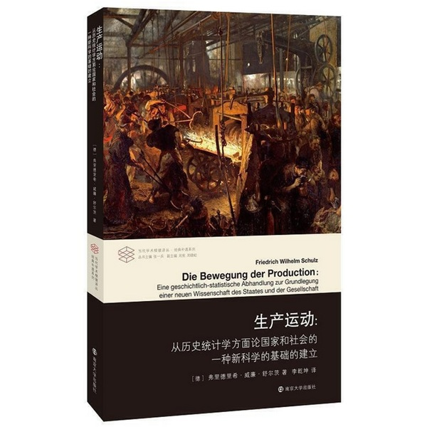 生產運動:從歷史統計學方面論國家和社會的一種新科學的基礎的建立
