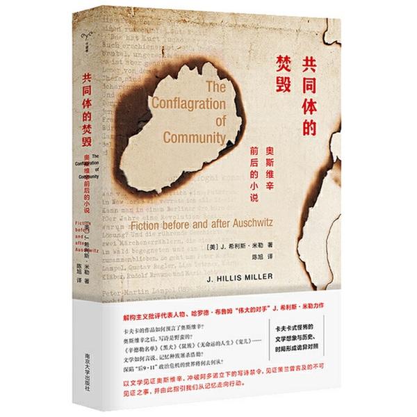 共同體的焚毀:奧斯維辛前後的小說