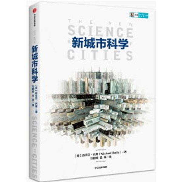 新城市科學
