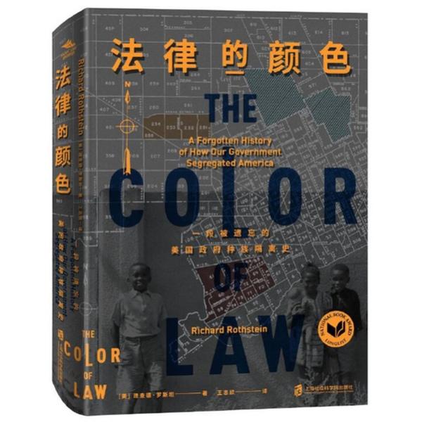 法律的顏色:一段被遺忘的美國政府種族隔離史